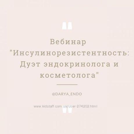 Ирина Баранова 50 разных Инсулинорезистентность, Щитовидная железа, пе