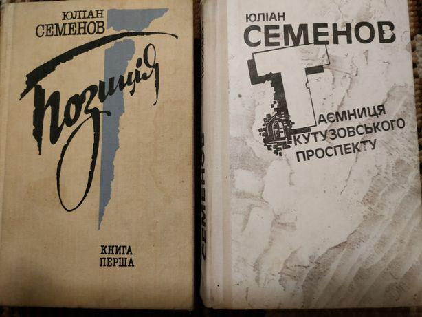 Юліан Семенов Таємниця Кутузовського проспекту