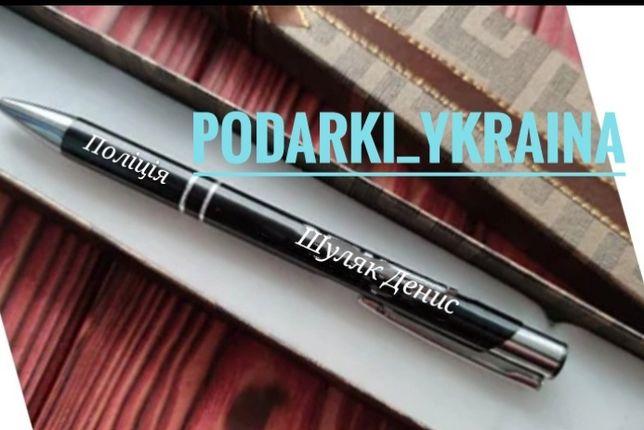 Ручка с именем на день полиции