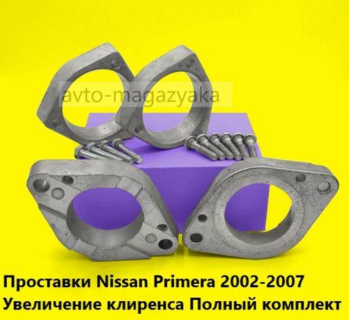 Проставки для увеличения клиренса Nissan Primera/Nissan Tiida