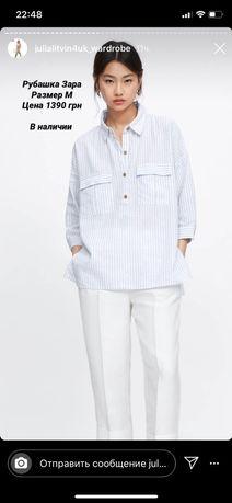 Продам рубашку Zara размер xs оверсайз
