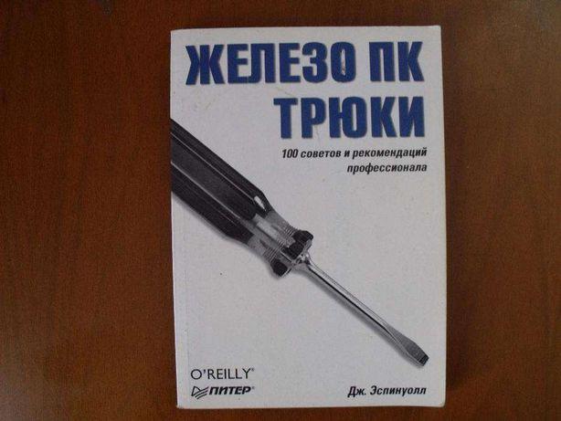 Железо ПК Трюки Дж. Эспинуолл