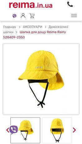 Шапка непромокаемая Reima