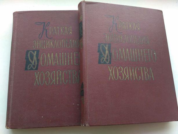 Краткая энциклопедия домашнего хозяйства 2т. 1960г
