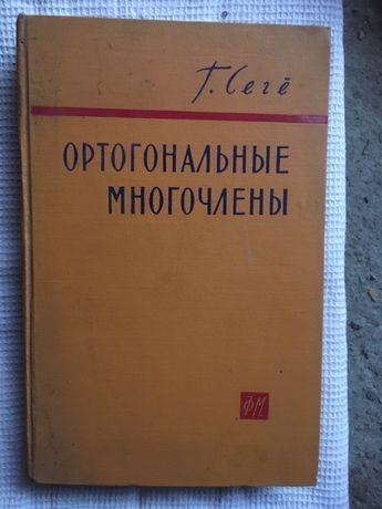 Книги по физике/математике