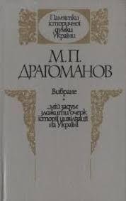 М.П.Драгоманов Вибране