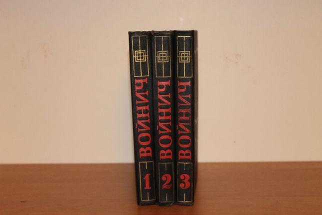 Войнич 3 книги