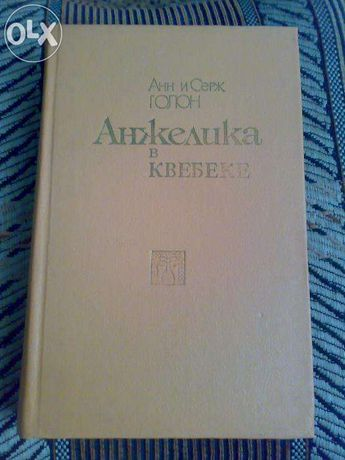 Книга Анжелика в Квебеке