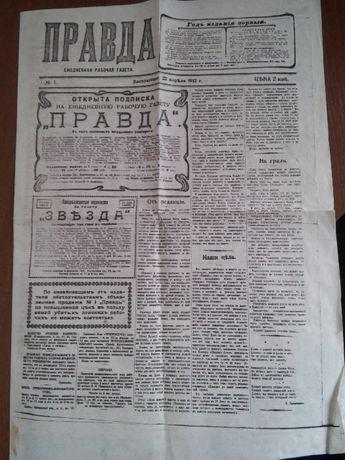 """Газета """"Правда"""" 22 апреля 1912 года, первый номер. ОРИГИНАЛ!!!"""