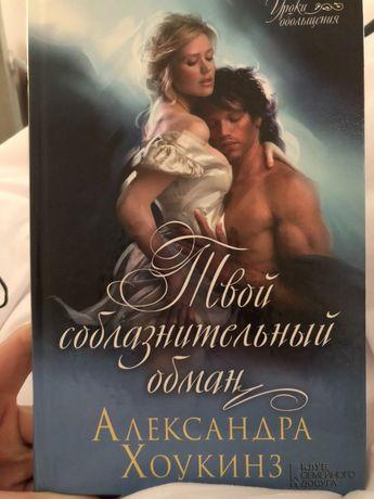 """Книга, книжка Александра Хоукинз """"Твой соблазнительньій обман»"""