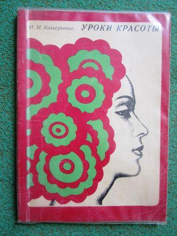 Книга Уроки красоты 1976 Киев ссср