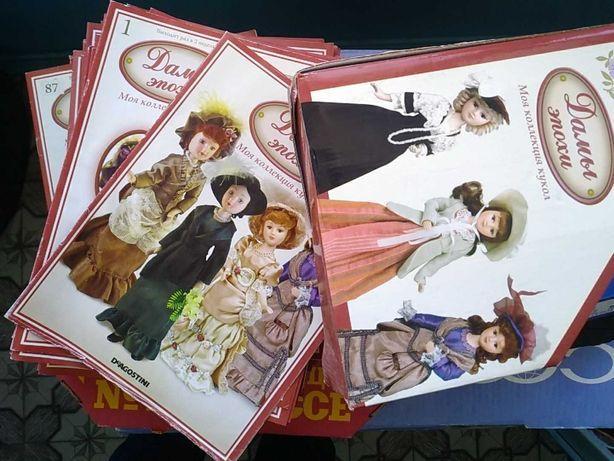 """Продам коллекцию фарфоровых кукл """"Дамы эпохи"""" (DeAgostini]"""