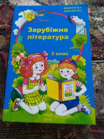 Книга для 3 классу Новые. Смотрите мои объявления
