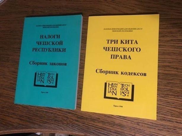 Три кита чешского права Налоги чешской республики кодексы законы