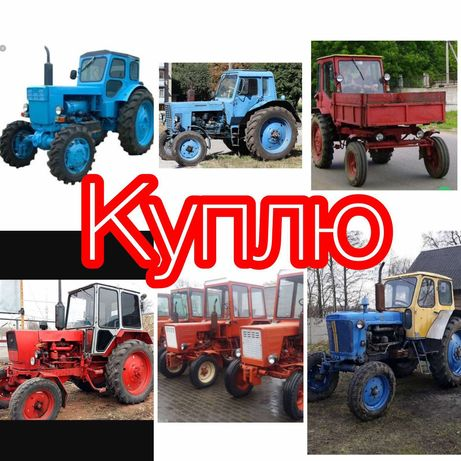 Трактор т40.юмз мтз т25.т16.дт75.т150.тмк втз.хтз.сак.саморобний.