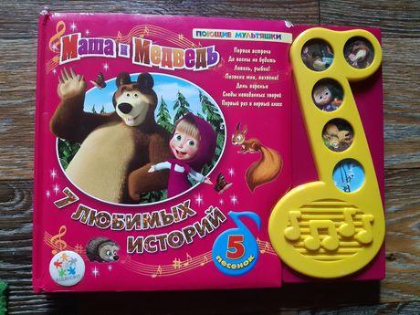 Маша и медведь поющие мультяшки музыкальная интерактивная книга