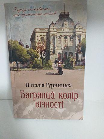 """Книга """"Багряний колір вічності"""""""