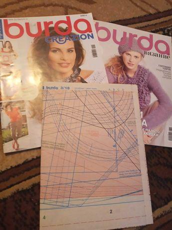 журналы Burda 3 шт
