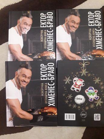 Новогодняя кулинарная книга Эктора
