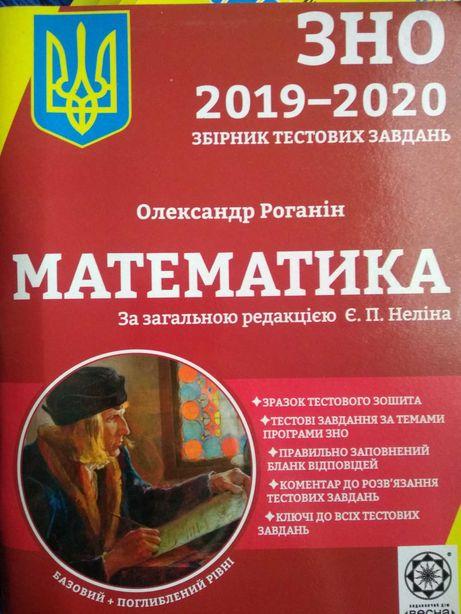 Математика ЗНО 2019-2020