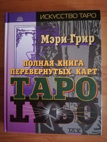 Книга Таро Мэри Грир Полная книга перевернутых карт Таро