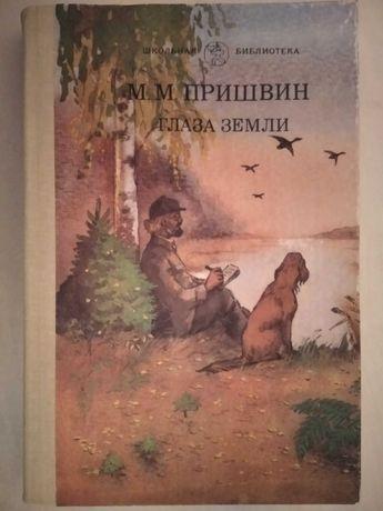 М. М. Пришвин Глаза земли