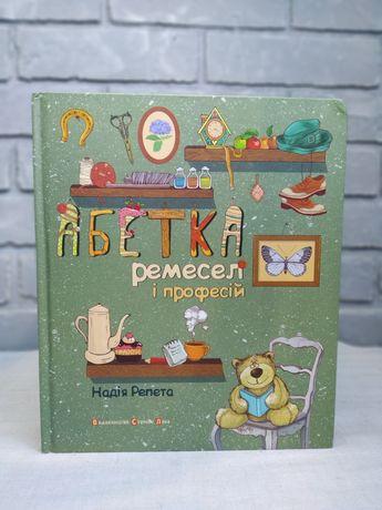 Абетка ремесел і професій, Дитячі книги