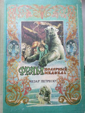 """Чезар Петреску """"Фрам-полярный медведь"""" детская книжка."""