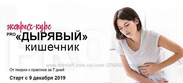 Диляра Лебедева 5 курсов Дырявый кишечник Витамины Гомоцистеин