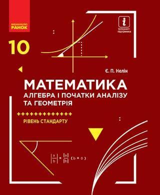 Математика алгебра і початки аналізу та геометрія, стандарт 10клас