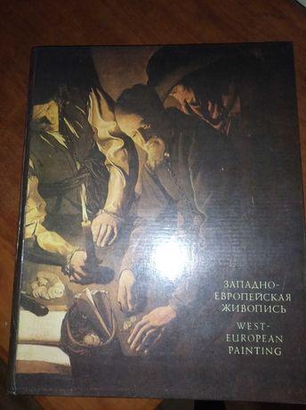 Книга о живописи