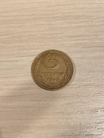 3 копейки 1946 года СССР