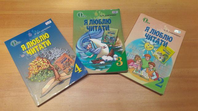 Я люблю читати 2, 3, 4 клас Савченко О.Я.