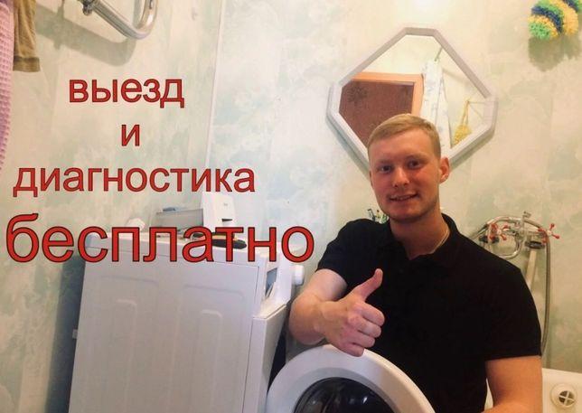 Ремонт стиральных машин, холодильников, посудомоечных, микроволновок