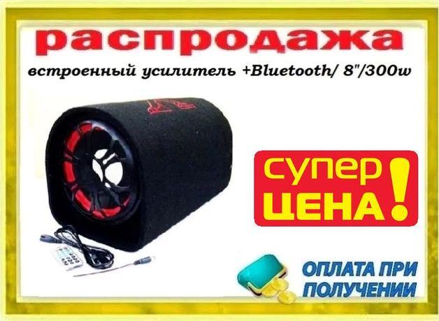 """⫸ АКЦИЯ .Сабвуфер 8"""" 300 со встроенным усилителем и Bluetooth."""