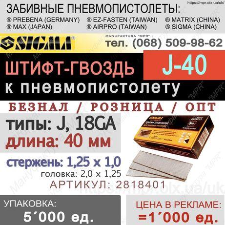 Штифт-Гвозди J-40 к пневмопистолету (1000 ед.) SIGMA 2818401 brads-J