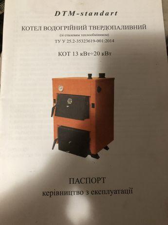Котел DTM-standart KOT 13 кВт/20кВт