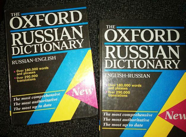 Оксфордский русско-английский и англо-русский словарь