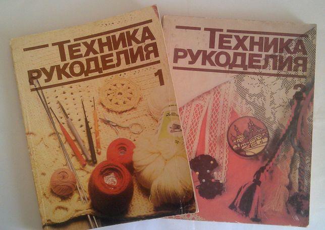 Техника рукоделия в 2-х томах (перевод с немецкого)