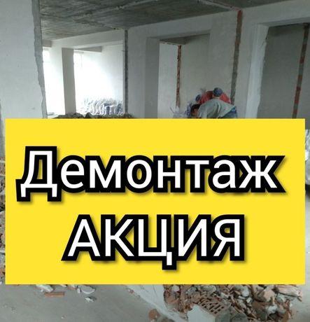 Демонтаж,подготовка квартир и домов к ремонту.