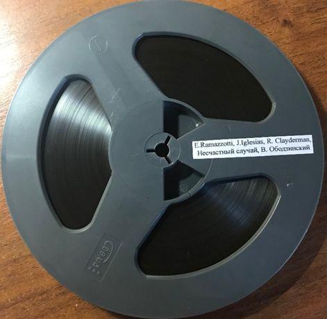 Бобины, (катушки), с записью к катушечным магнитофонам.