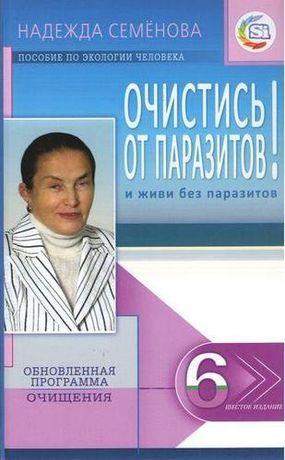 Надежда Семенова: Очистись! от паразитов и живи без паразитов.