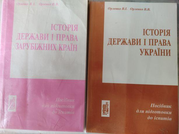 Історія держави і права