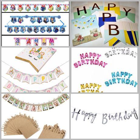 Гирлянда на день рождения, з Днем Народженням, Heppi Birthday, малыш 1