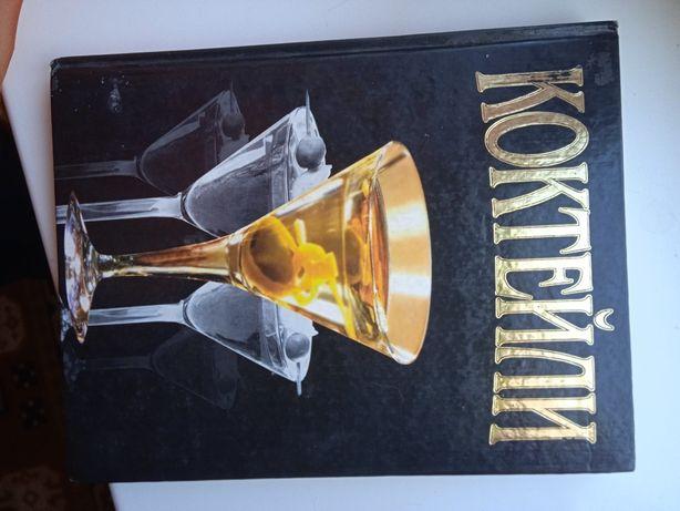 Книга Коктейли почти новая