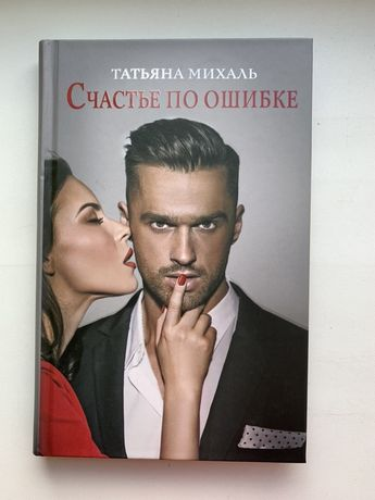 Книга,книжка Счастье по ошибке Татьяна Михаль