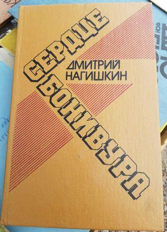 Сердце Бонивура Дмитрий Нагишкин