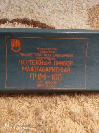Чертёжный прибор ПЧМ-100