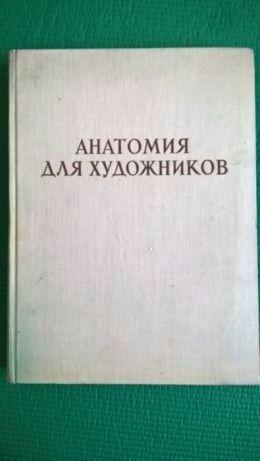 Анатомия для художников БАРЧАИ Будапешт Корвина 1957
