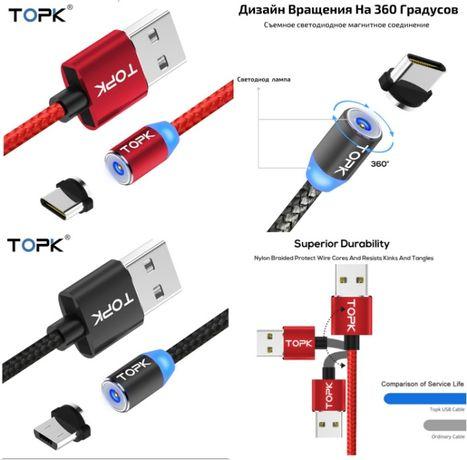 Магнитный кабель, шнур, быстрая зарядка MicrUSB, TypC, круглый плос